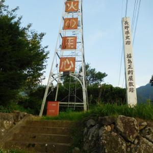 福島正則館(長野県)