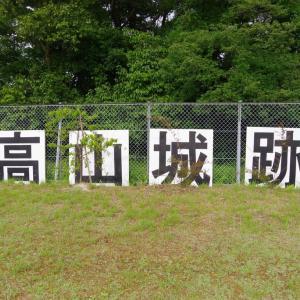 土岐高山城(岐阜県)