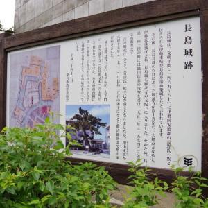 伊勢長島城(三重県)