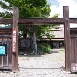 猿ヶ京関所(群馬県)