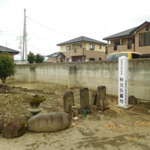 秋元氏墓地(群馬県)