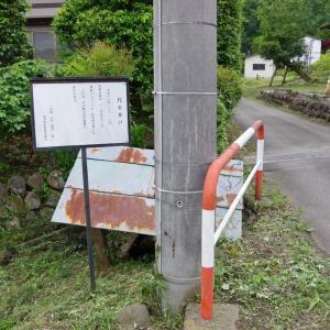 高梨子代官所(群馬県)