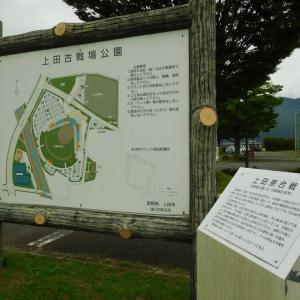 上田古戦場(長野県)