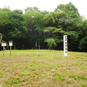 久米城(茨城県)