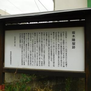 坂木陣屋(長野県)