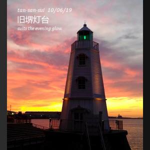 広くなった堺旧港、夕暮れ散歩