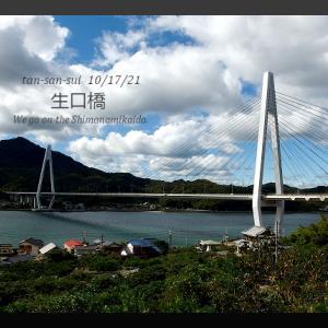 尾道しまなみ剣山2泊3日1