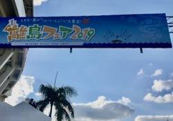 離島フェア2019に行ってきました!