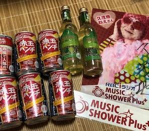 当たった〜! MUSIC SHOWER Plus +プレゼント♪
