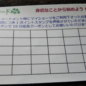 香夢花夢エコポイントカード♪