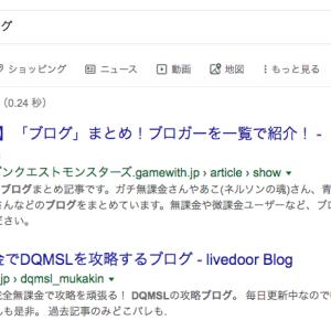 DQMSLのブログでは1位に?Googleの検索順位が変動か?
