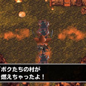 やっと村が燃えてくれた。やっと