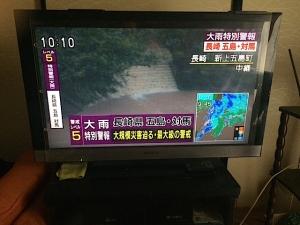 五島・対馬に大雨特別警報。そして,