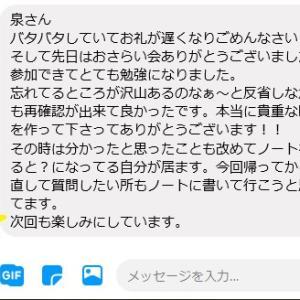 おさらい株の勉強会生徒さんからメッセージ!