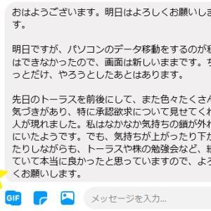 株レッスン生徒さんの感想!