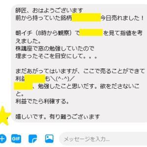 株レッスン生徒さんから嬉しいメッセージ!