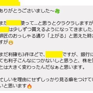 株レッスン生徒さん達からメッセージ!