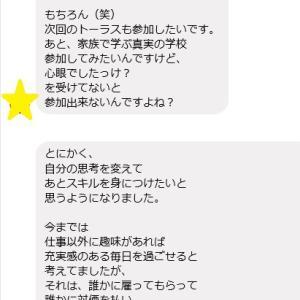株レッスン生徒さんからメッセージ!
