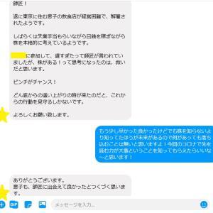 株レッスン生徒さんから嬉しいメッセージが届きました!