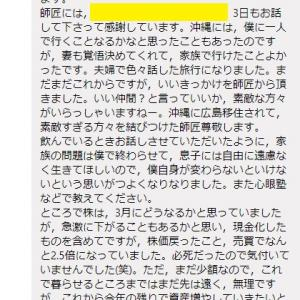 先日家族で私に会いに沖縄に来られた方からメッセージが届きました