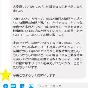 株レッスンの生徒さんからメッセージが届きましたやはり女性のほうが覚悟と行動が早い!