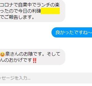 株レッスン生徒さんからうれしいメッセージが届きました!