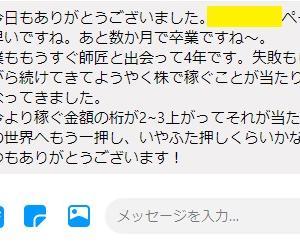 株レッスン生徒さんの感想です!