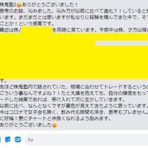 株鬼塾に参加されてる方から メッセージが届きました