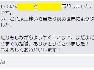 株レッスン生徒さんから うれしいメッセージが 届きました