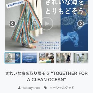 海洋プラスチック再利用活動