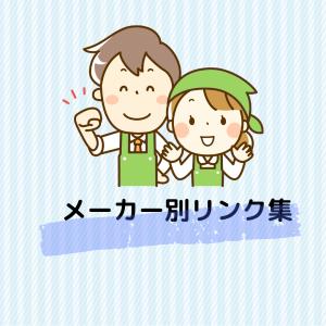 メーカー別リンク集【か行】
