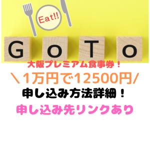大阪プレミアム食事券!アクセス集中!やっとつながった!【メール申し込み画面のリンクあり!】