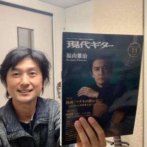 福山雅治さん表紙の現代ギター11月号、我が家に届きました!