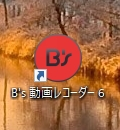PC画面キャプチャー【B's 動画レコーダー 6】を使ってみました。