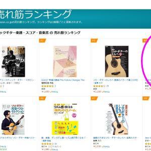 おかげさまでAmazonのクラシックギター楽譜・スコア・音楽書 の 売れ筋ランキング上位に入ってきました
