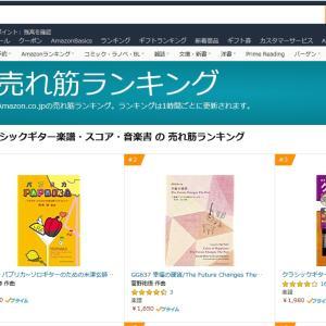 Amazon【クラシックギター楽譜・スコア・音楽書の売れ筋ランキング】1位になりました