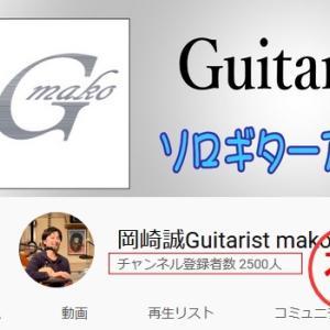 YouTubeのチャンネル登録者数が2500人になりました!