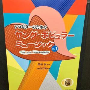 本日、全17曲入りソロギター楽譜集(CD・TAB付)が発売です!