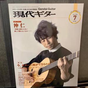 現代ギター7月号発売です!添付ソロギター譜(TAB付き)《さよなら 大好きな人/花*花》
