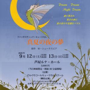 ミュージカル公演『真夏の夜の夢』のお知らせ