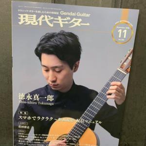 現代ギター11月号発売、TAB付き添付楽譜《まちがいさがし/菅田将暉 》
