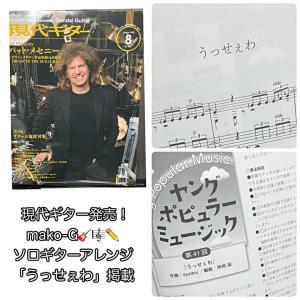 現代ギター8月号・ソロギターTAB『うっせぇわ/Ado』