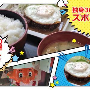 今日のご飯 大阪西成区の定食屋