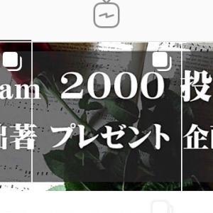 【】拙著プレゼント@インスタ  3日目♪