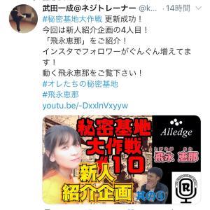 【】女優・飛永恵那@『秘密基地大作戦』♪