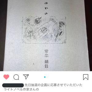 【】拙著プレゼントの投稿@インスタ♪