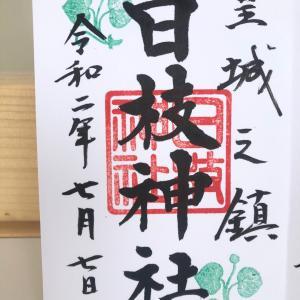 【】御朱印#138@日枝神社♪