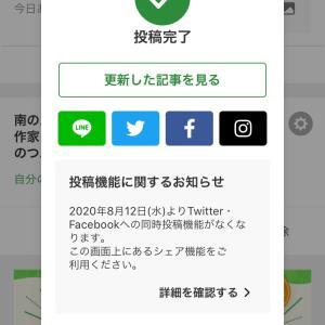 【】同時投稿機能、なくなる!