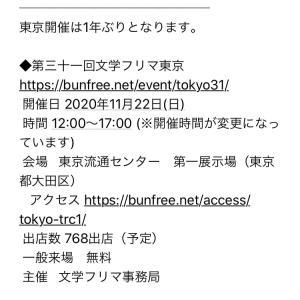 【】『第31回 文学フリマ東京』開催決定♪