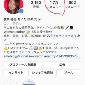 【】インスタのフォロワー、1.7万人突破♪